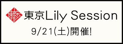 9月21日東京Lilyセッションのバナー画像
