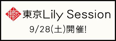 9月28日東京Lilyセッションのバナー画像