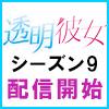 toumei_banner_samunail