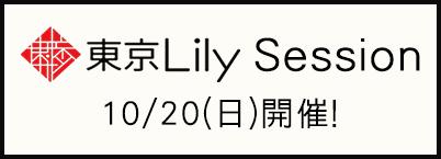 10月20日東京Lilyセッションのバナー画像
