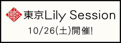 10月26日東京Lilyセッションのバナー画像
