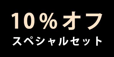 スペシャルセット10%オフの画像