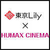 Lily_HUMAX-CINEMA_s
