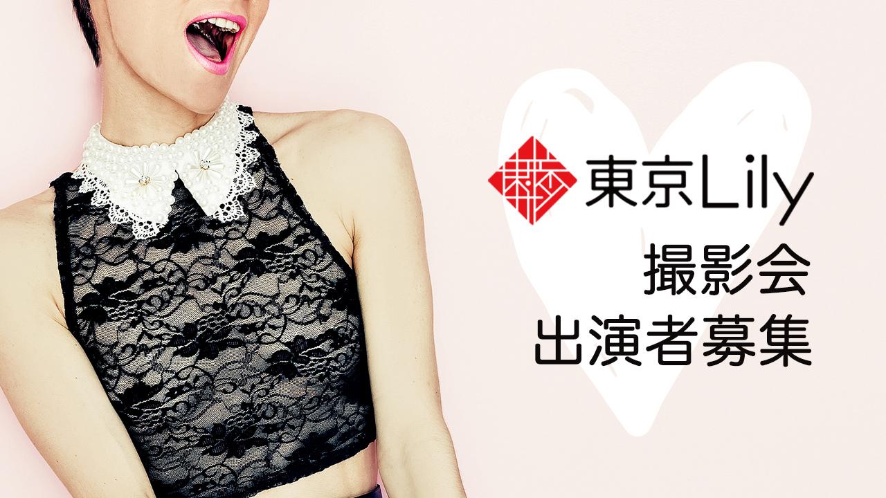 東京Lily 撮影会 モデル募集