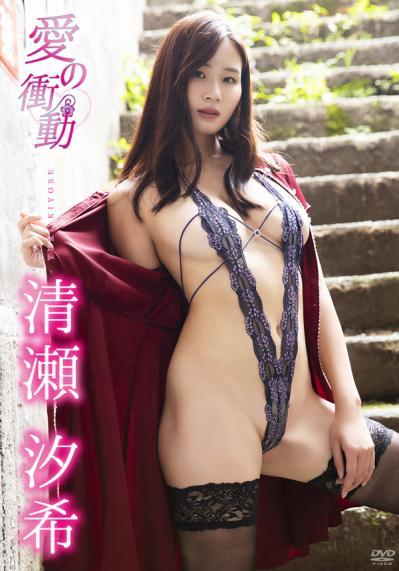 清瀬汐希 「愛の衝動」