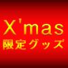 X'mas_goods_s