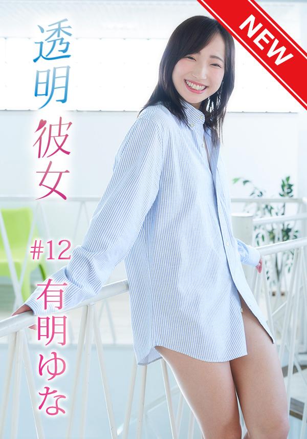 #12 有明ゆなのジャケット画像