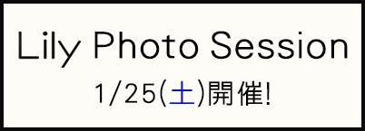 11月30日東京Lilyセッションのバナー画像