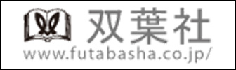 双葉社ロゴ
