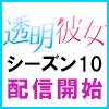 toumei10_banner_samunail