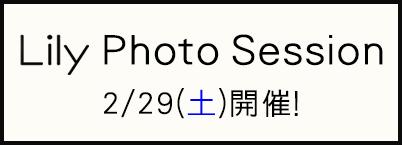 2月29日東京Lilyセッションのバナー画像