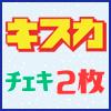 kisuka_cheki2_sale_s