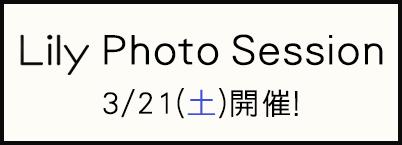 3月21日東京Lilyセッションのバナー画像