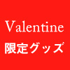 valentine_chekiholder_s