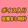 mezamasi_tokushu_s