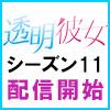 toumei11_banner_samunail