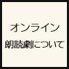 オンライン朗読劇について_サムネイル