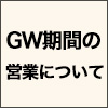 gw_holiday2020_s