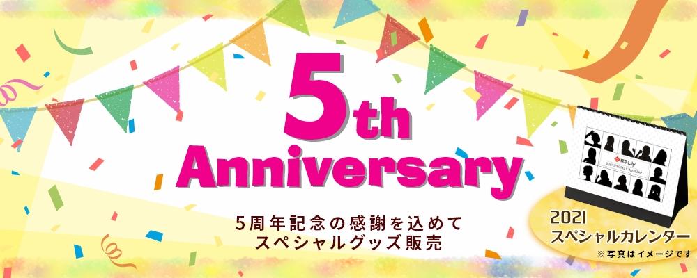 東京Lily5周年記念カレンダーバナー