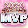 mvp2020-eyecatch