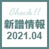 202104new