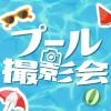 pool_eyecatch