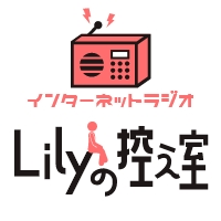 lilyswaitingroom-eyecatch