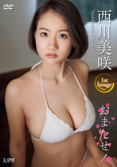 西川美咲 「おまたせ!」