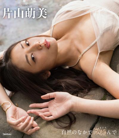 片山萌美 「自然のなかで微睡んで」Blu-ray