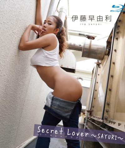 伊藤早由利 「Secret Lover シークレットラバー ~SAYURI~」 Blu-Ray