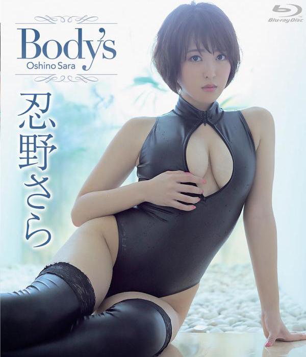 忍野さら「Body's」Blu-ray