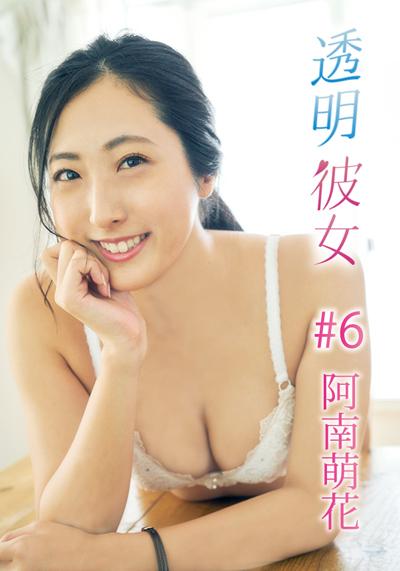 #6 阿南萌花