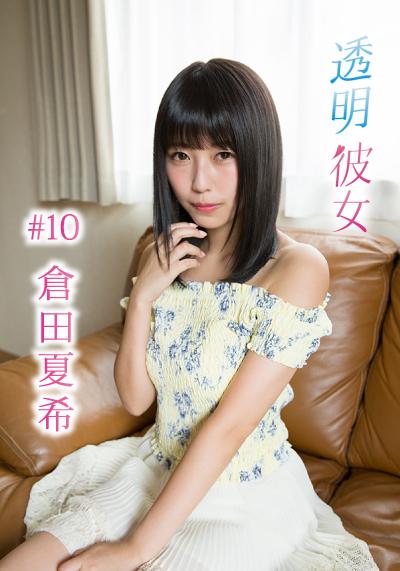 #10 倉田夏希