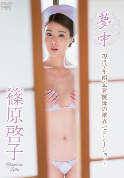 篠原啓子 「夢中」