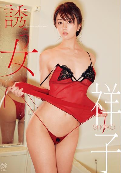 祥子 「誘う女」