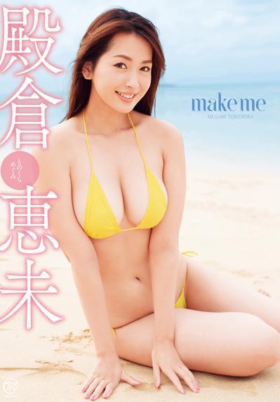 殿倉恵未 「make me」