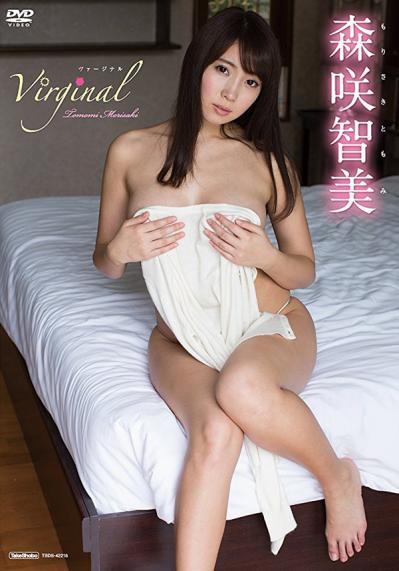 森咲智美「Virginal」