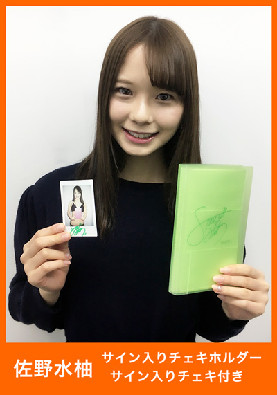 【独占販売】佐野水柚/サイン入りチェキホルダー