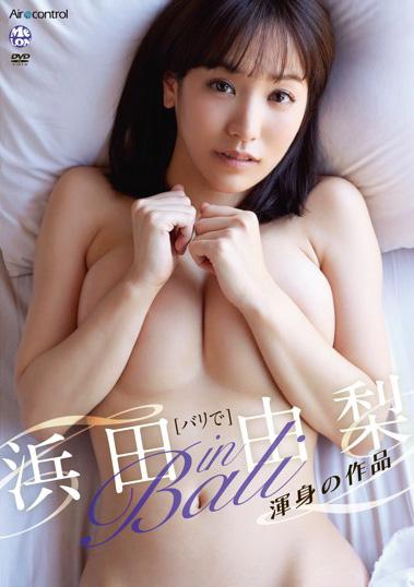 浜田由梨 「バリで」