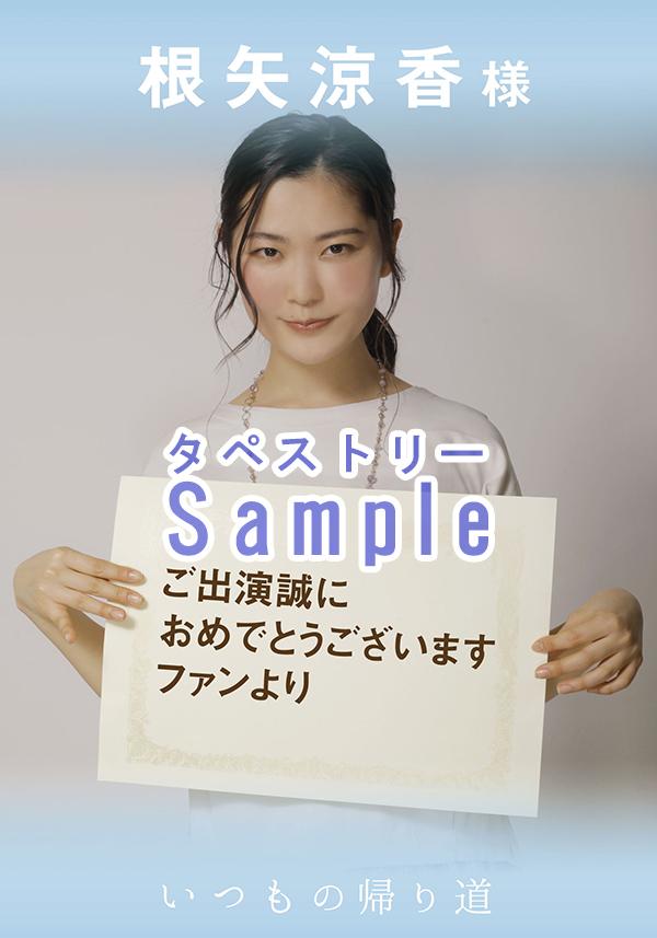 【いつもの帰り道】根矢涼香オリジナル限定グッズ