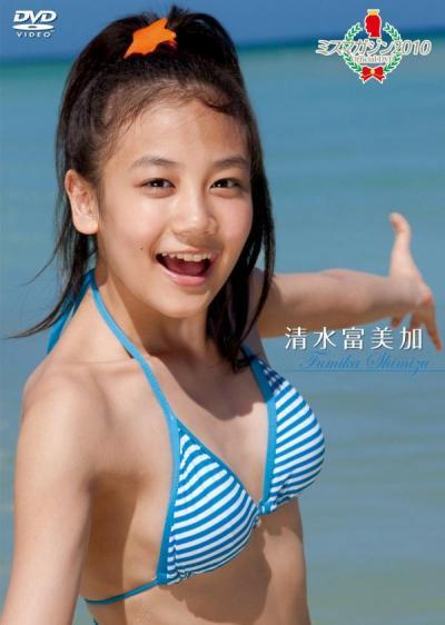 清水富美加「ミスマガジン2010」