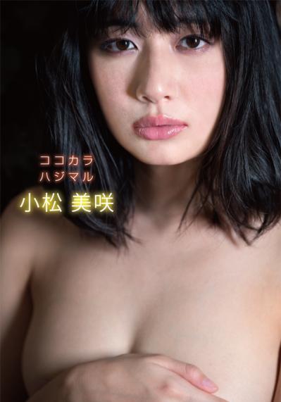 【配信】 小松美咲 「ココカラハジマル」