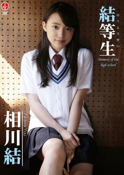 相川結 「結等生 ~memory of the high school~」