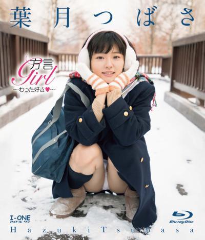葉月つばさ 「方言Girl〜わった好き♥〜」Blu-ray