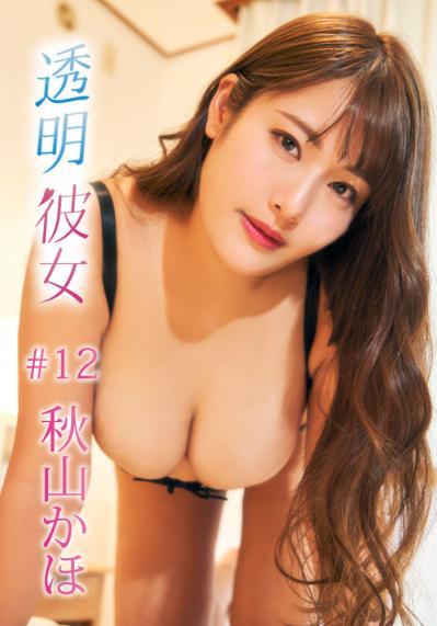 #12 秋山かほ