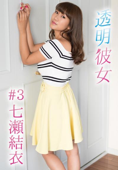 #3 七瀬結衣