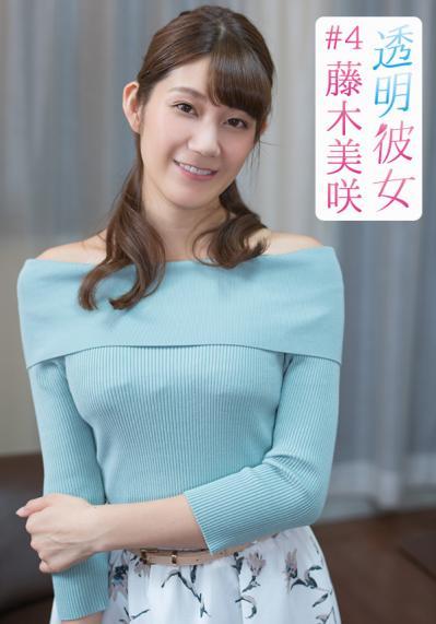 #4 藤木美咲