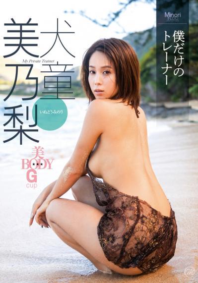 【犬童美乃梨】 スペシャルセット