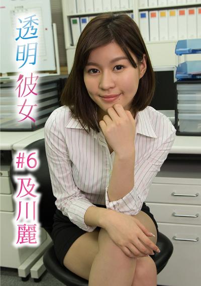 #5 及川麗