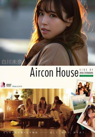白川未奈 「Aircon House」